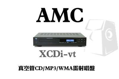 【尼克放心】五大城市面交!AMC XCDi-vt  真空管CD/MP3/WMA雷射唱盤♥搶先供應 歡迎來電洽詢♥