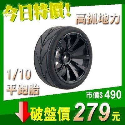 1/10 平跑胎 高速胎 輪胎 車胎 拉力 1:10  改裝 遙控車 偉力 田宮 櫻花 HSP A959 A979