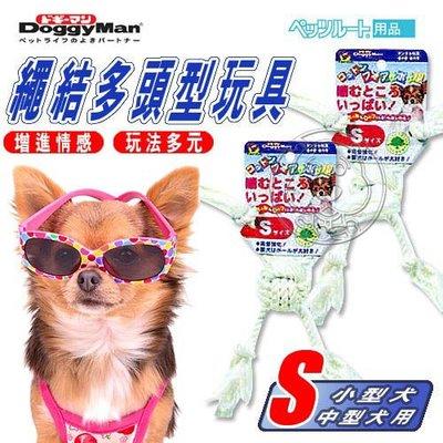 【🐱🐶培菓寵物48H出貨🐰🐹】Doggy Man》寵物 結繩多頭型玩具(S) 訓練愛犬咬合能力 特價199元
