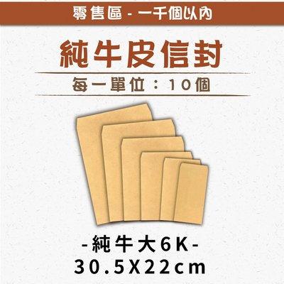 【祝鶴設計 - 大6K 純牛皮信封】單位:10個 可少量訂購 公文封 中式信封 赤牛皮 牛皮公文封 信封袋 台中市