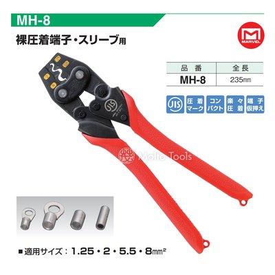 56工具箱 ❯❯ 日本製 Marvel MH-8 省力型 8平方 非絕緣端子 裸壓接端子 壓著鉗 壓接鉗 端子鉗