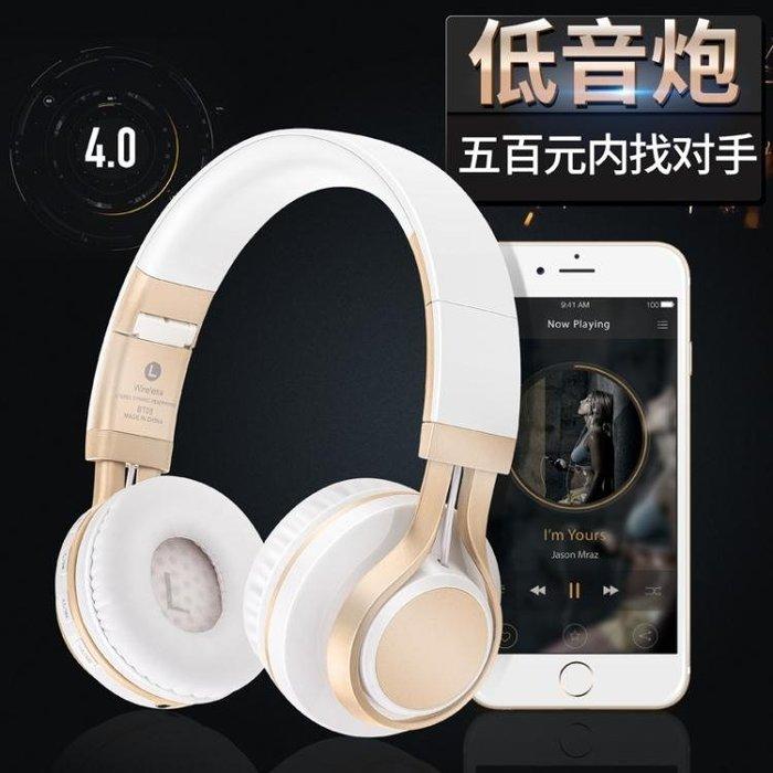 頭戴式耳機藍芽耳機頭戴式無線音樂手機耳麥運動插卡男女生電腦通用