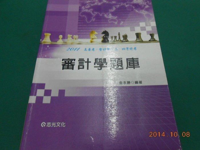 《審計學題庫》八成新 100年最新版 許鳳玲總編輯 志光教育文化出版 ISBN:9789572056646 有劃記,黃斑