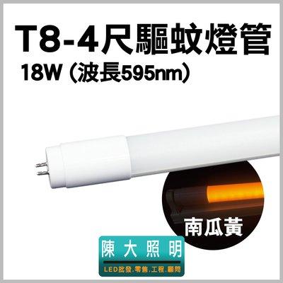 【T8 4尺 驅蚊 燈管】波長595nm 全電壓 LED晶片 省電型  有效驅蚊