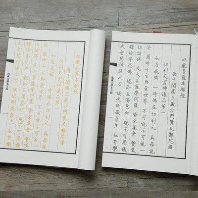 御寶閣地藏經抄經本地藏菩薩本愿經佛經經書靜心手抄本全套免費結