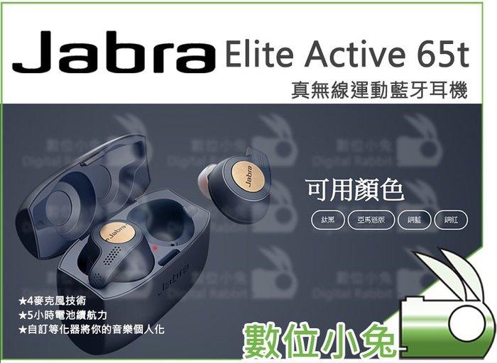 數位攝影【Jabra Elite Active 65t 真無線運動藍牙耳機 藍】入耳式 無線 立體聲 藍芽耳機 公司貨