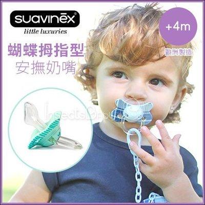 ✿蟲寶寶✿【西班牙suavinex】歐洲製造 蝴蝶造型 拇指型安撫奶嘴 4m+