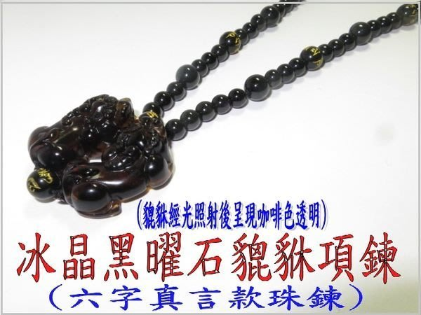 金鎂藝品【冰晶黑曜石貔貅項鍊(一對) 珠鍊是彩虹眼黑曜石】開光是永久/編號 690