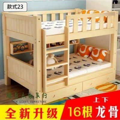 雙層床 上下舖 上下床 兒童床 升級版 子母床【A-23】綠巨人家具