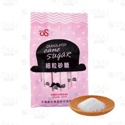 《4包入-超取限購3組》TWS台灣維生-棒型細粒砂糖(6gx50支) 適合料理及沖泡各種飲品 成箱訂購另有優惠 時時購