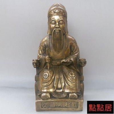 【點點居】純銅文昌帝君 文昌星君 文曲星神像助學業事業功名工藝品擺件DDJ1577