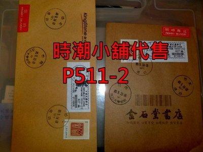 **代售郵票收藏**2016 台北成功郵局 點石成金郵票發行實寄公務封(金石堂書店信封) 全二封 P511-2