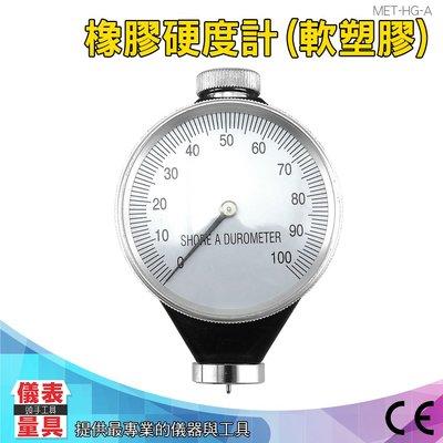 儀表量具 邵氏硬度計 A型 橡膠硬度計 輪胎 矽膠 塑料 硬橡膠 硬樹脂 硬度測量儀 硬度計 玻璃 海綿