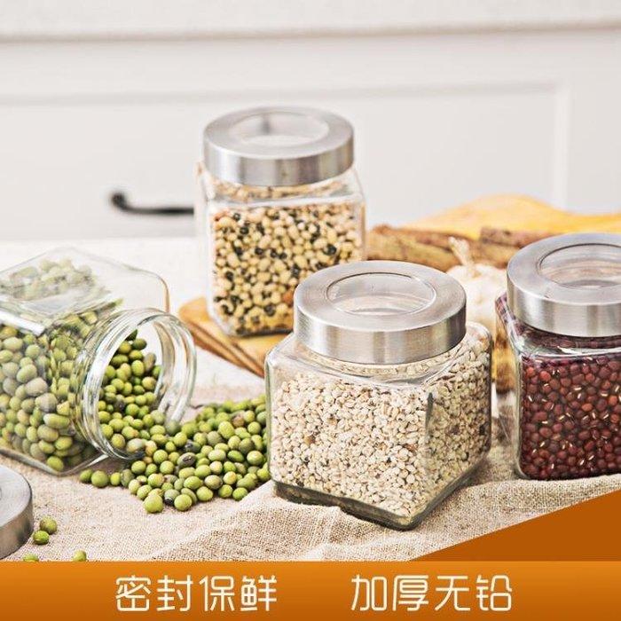 瓶子玻璃密封罐家用五谷雜糧儲物罐茶葉奶粉罐子調味盒調味罐套裝