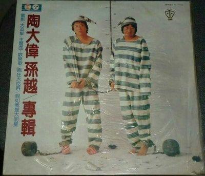 陶大偉與孫越專輯-歡樂歌 /假如我是大明星/1982歌林唱片黑膠