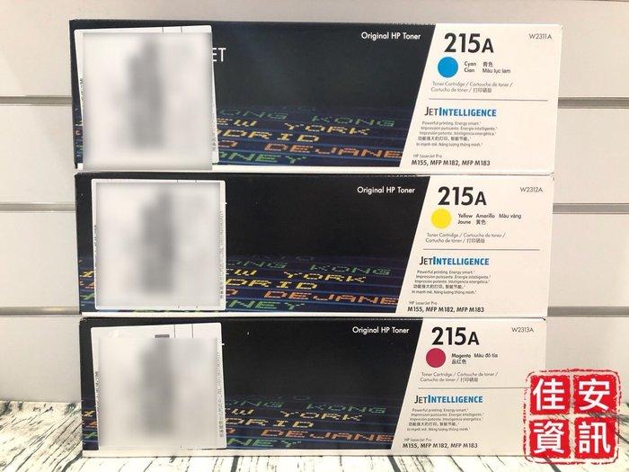 高雄-佳安資訊(含稅) HP M155nw/M183fw 原廠彩色碳粉匣215A/W2311A/W2312A