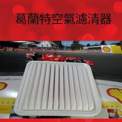 Mitsubishi 三菱 Grunder 空氣濾清器 2.4