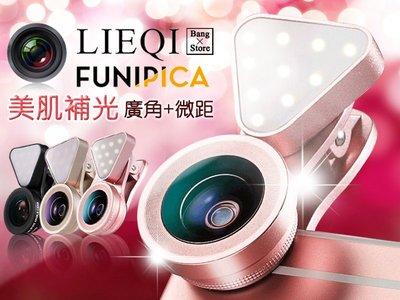 BANG◎funipica LIEQI補光鏡頭 無暗角 廣角鏡頭 微距鏡頭 補光燈 手機通用 自拍神器 鏡頭【HY03】