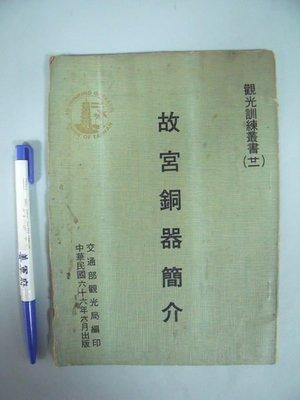 【姜軍府】《故宮銅器簡介》民國66年交通部觀光局編印觀光訓練叢書中國古物