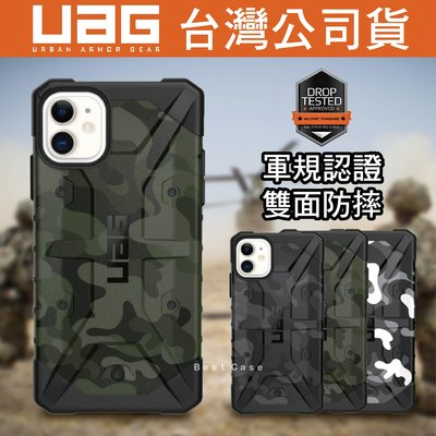 台灣公司貨 UAG 迷彩系列IPhone 11 Pro Max i11 美國軍規認證 全面防摔 手機殼 保護套 保護殼