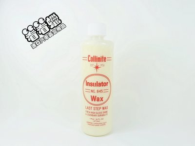 (看看蠟) Collinite 845 Insulator Wax(柯林 845棕梠乳蠟)請直接下標即可