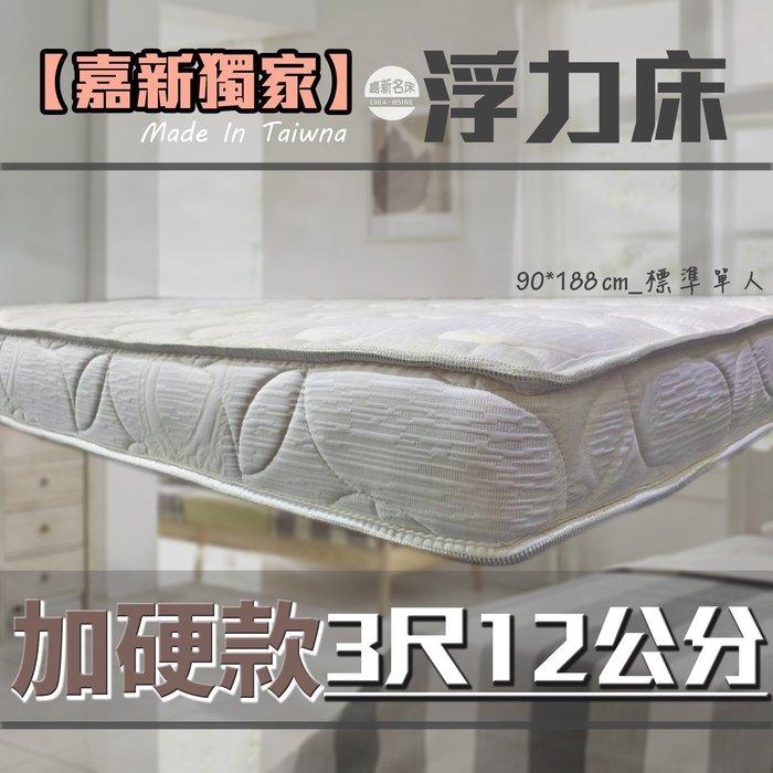 【嘉新床墊】厚12公分/ 標準單人3尺【加硬款 浮力床】頂級手工薄墊/台灣領導品牌/矽膠乳膠優點