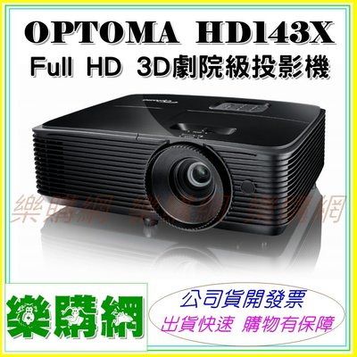 Optoma HD143X Full HD 3D劇院級投影機 奧圖碼【樂購網】台北
