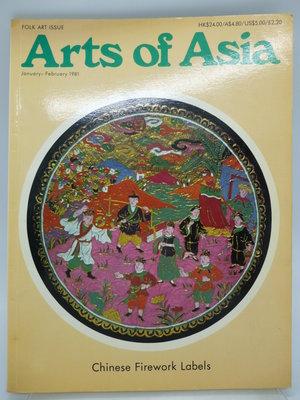 【月界2】Arts of Asia-1981/1(絕版)_Chinese Firework Labels 〖藝術〗CER