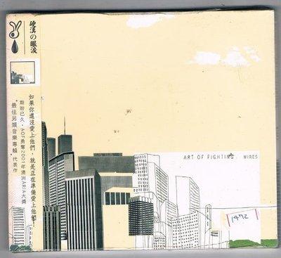 [鑫隆音樂]西洋CD-AOF Art of fighting / Wires [最佳另類音樂專輯] 全新/免競標