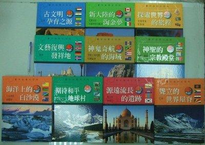 6980銤:A0-6cd☆2007年初版『寰宇地理大百科 全套彩色10冊』《閣林國際圖書》~精裝~
