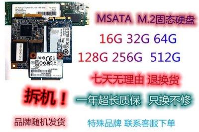 拆機固態硬盤M.2 msata16G32G60G120G256G筆記本迷你半高工控機