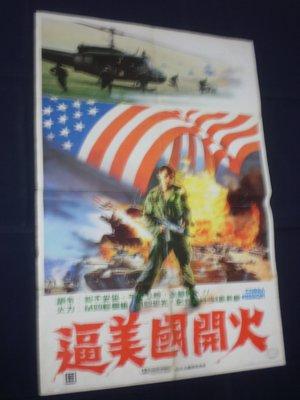 視聽教室【逼美國開火】  臺灣早期電影院原版海報〈141〉