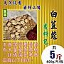 SD1121【白荳蔻▪香料包】►均價【350元/ 斤...