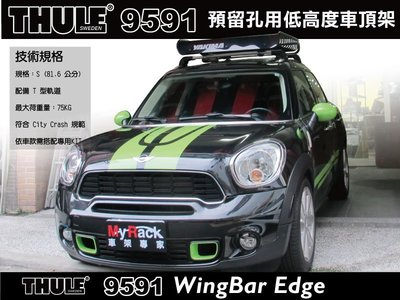||MyRack|| MINI Countryman  R60 車頂架 THULE Wingbar Edge 9591.