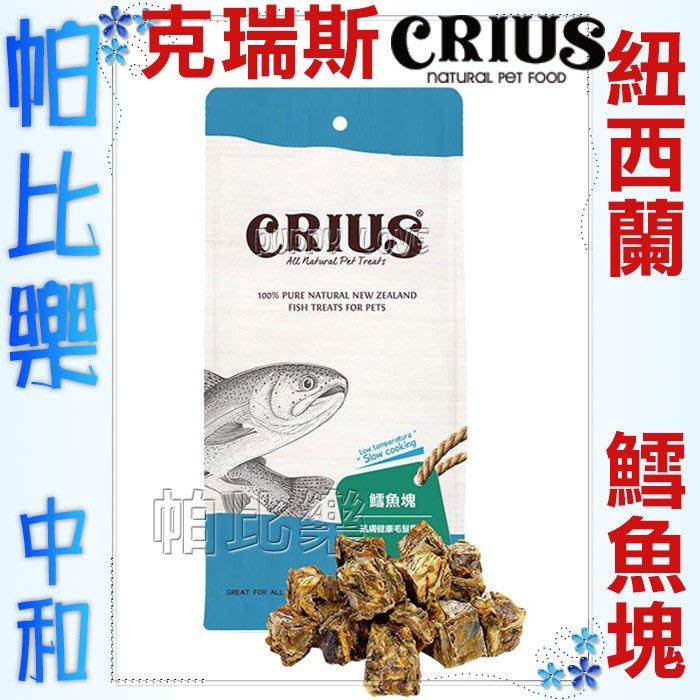 ◇帕比樂◇ CRIUS 克瑞斯100%天然紐西蘭點心【鱈魚塊70克】原廠包裝