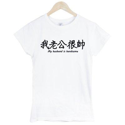 我老公很帥My husband is handsome短袖T恤 2色 中文情人情侶潮禮物結婚婚禮婚宴