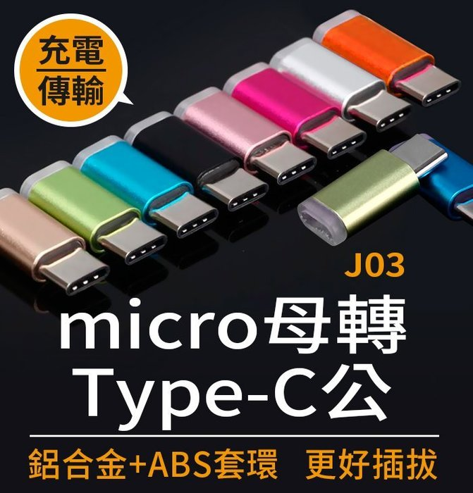 【傻瓜批發】(J03)micro母轉Type-C公 USB轉接頭 平板電腦手機OTG 充電線傳輸線轉換頭轉接頭 板橋現貨