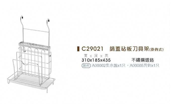 Ω魔法廚房☆台製不鏽鋼L9027掛式 刀具架 砧板架鍋蓋架 附集水盤