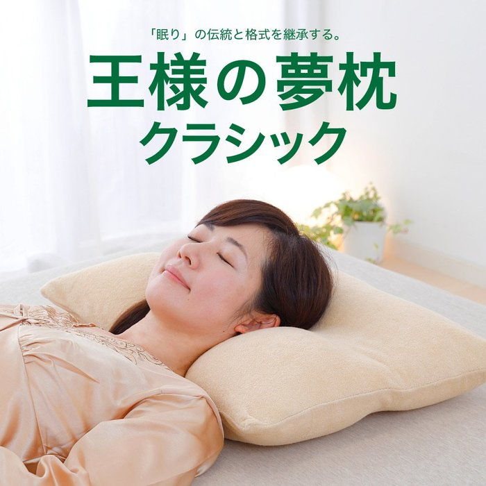 《FOS》日本製 王樣的夢枕 經典款 附枕套 2020新款 枕頭 睡枕 易眠 上班族 紓壓 好眠 禮物 寢具 睡眠 熱銷