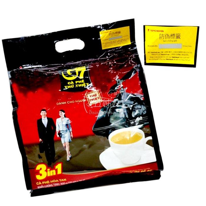最新防偽標保證公司貨G7三合一咖啡☆家庭號50包入☆ 保存日期至2021年12月15日【 超商取貨限購5包】