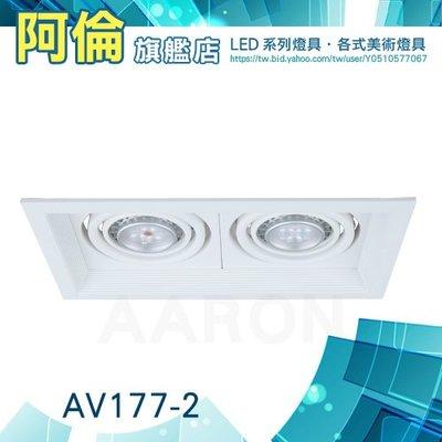促銷價$568元【阿倫旗艦店 】《AV177-2》LED 5W方型崁燈 含MR16燈泡 *3可調角度 另有浴室燈陽台燈