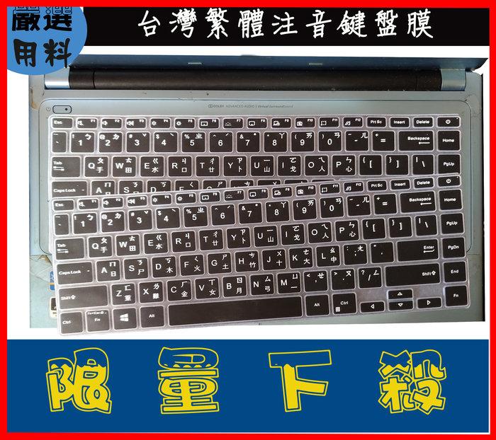黑色 華碩 VivoBook Flip 14 TM420 TM420IA 全屏 鍵盤膜 鍵盤保護膜 鍵盤套 繁體注音