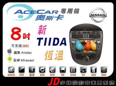 【JD 新北 桃園】ACECAR NISSAN 新TIIDA恆溫 裕隆 DVD/數位/導航/藍芽/方控 8吋觸控專用主機