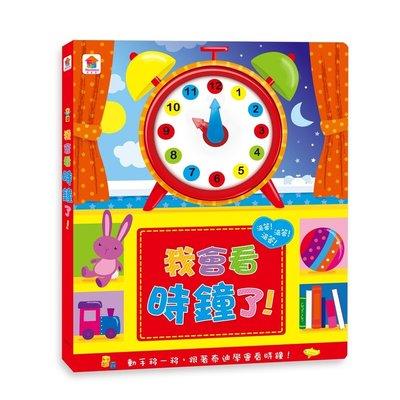 ☆天才老爸☆→【双美生活】我會看時鐘了!← 時鐘 學習 幼兒 動手 時間概念 手眼協調  團購 批發
