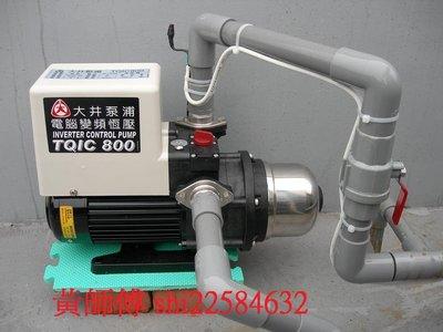 【 抗菌環保】*黃師傅*【大井泵浦9】 TQIC800 1HP變頻加壓馬達 恆壓加壓馬達 恆壓 tqic800 新北市