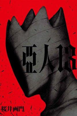 『呆呆動漫』【東立】『漫畫』亞人 (第13集) 送書套