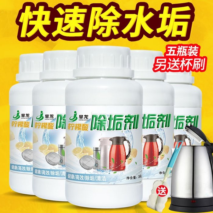 熱賣款-5瓶裝檸檬酸除垢劑去水垢清除劑除電熱水壺家庭太陽能飲水機清洗#防水劑#清潔劑#清潔用品