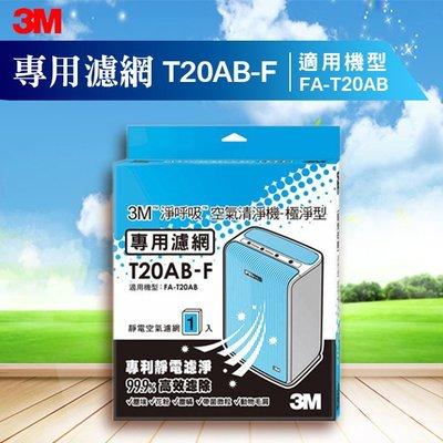 3M T20AB-F 極淨型清淨機專用濾網 塵埃 花粉 塵蹣 動物毛屑 帶菌微粒