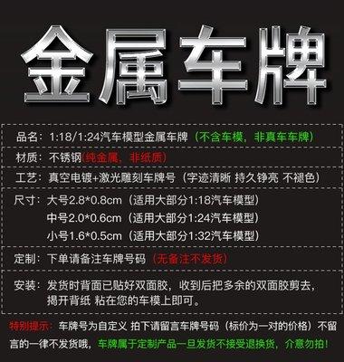 蝙蝠俠模型合金汽車模型車牌1:18 1:24 1:32純金屬車牌DIY個性定制不銹鋼蝙蝠俠玩具 台北市