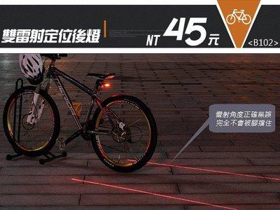 ☆PART2單車 ( B102 ) 5LED+雙雷射定位 後燈 警示燈 滿天星 定位燈 促銷價45元